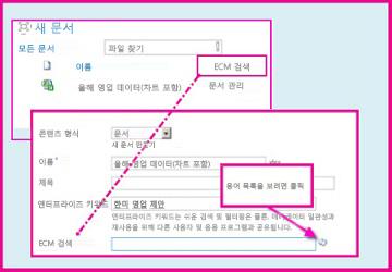 사용자가 문서 속성을 사용하여 열에 입력할 미리 정의된 값을 선택할 수 있는 관리되는 메타데이터 열