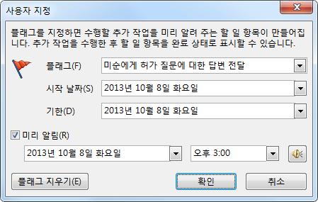 미리 알림, 시작 날짜, 기한을 설정하기 위한 사용자 지정 대화 상자