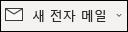 새 전자 메일 메뉴 항목