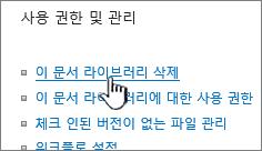 라이브러리 설정 페이지의 문서 삭제 라이브러리