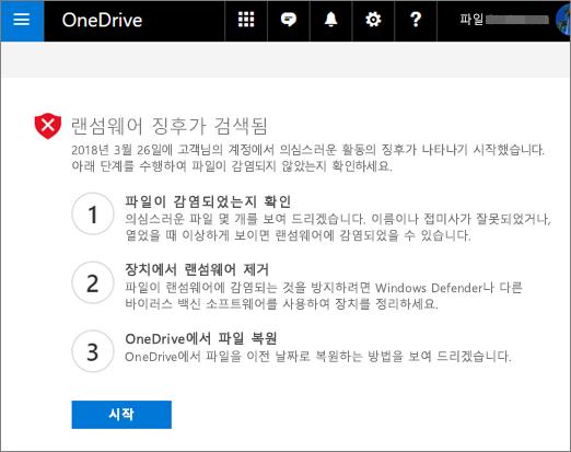 OneDrive 웹 사이트에서 화면을 검색 하는 ransomware의 부호의 스크린샷