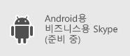 비즈니스용 Skype - Android