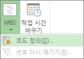 WBS 단추의 코드 정의 옵션 이미지