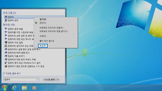 Windows 7 운영 체제의 제어판입니다.