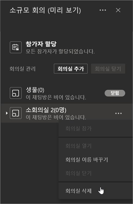소규모 회의실의 회의실 추가 버튼과 추가 옵션 메뉴에서 선택한 회의실 삭제.