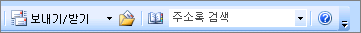 Outlook 2007 검색 주소록 상자