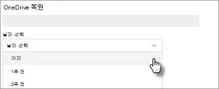 OneDrive 복원 화면에서 날짜를 선택하는 스크린샷