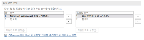 Office에서 해당 단추, 메뉴 및 도움말에 사용할 언어를 선택할 수 있는 대화 상자입니다.