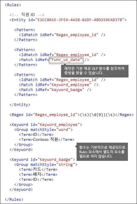 기본 제공 함수를 참조하는 Match 요소를 보여 주는 XML 태그