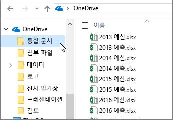 Windows 탐색기, OneDrive 폴더, Excel 파일