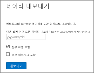 Yammer 네트워크에서 데이터 내보내기