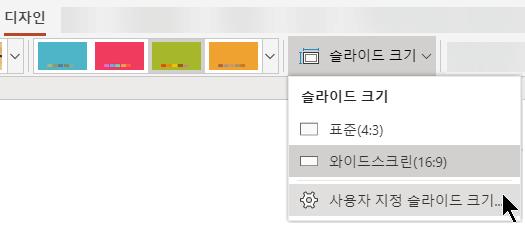 슬라이드 크기에 대한 옵션은 PowerPoint Online의 도구 모음 리본에서 디자인 탭의 오른쪽 끝에 있습니다.