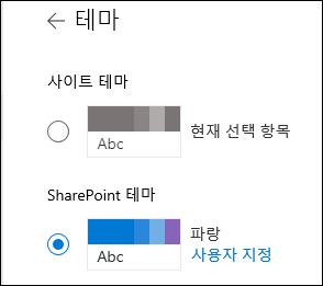 SharePoint 사이트의 새 테마 선택