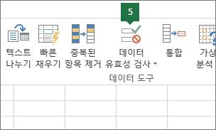 Excel의 데이터 > 데이터 유효성 검사를 클릭하여 드롭다운 목록의 유효성 검사