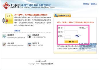 HiChina 도메인 관리 시스템에 로그인