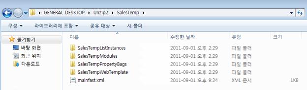 압축이 풀린 웹 솔루션 패키지(.wsp)를 보여 주는 Windows 탐색기 스크린샷