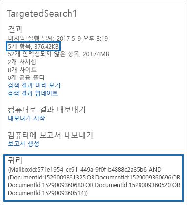 쿼리 대상된 콘텐츠 검색에 대 한 세부 정보 창에서 검색