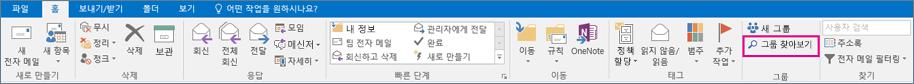 찾아보기 그룹 리본 메뉴에서 그룹 단추