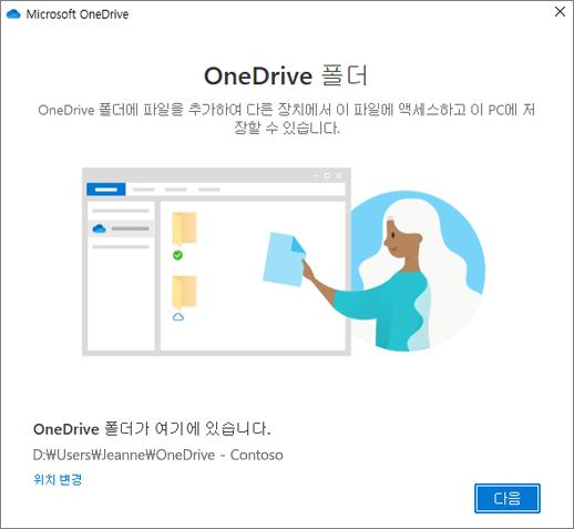 OneDrive 시작 마법사의 OneDrive 폴더 화면입니다.