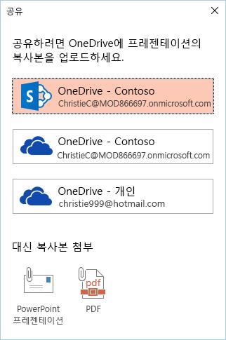 OneDrive 또는 SharePoint에 프레젠테이션을 저장 아직 확인 하지 않은 경우이 수행 하 라는 메시지가 표시 됩니다.