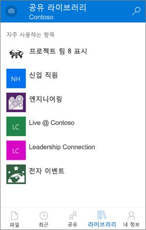 비즈니스용 OneDrive 모바일 앱을 통해 라이브러리에 액세스