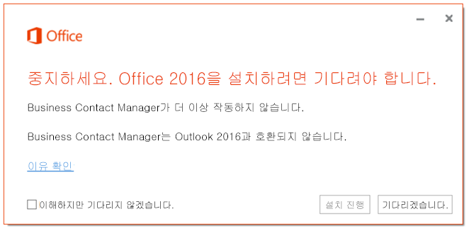 중지하세요. Business Contact Manager가 더 이상 작동하지 않으므로 Office 2016을 설치하려면 기다려야 합니다.