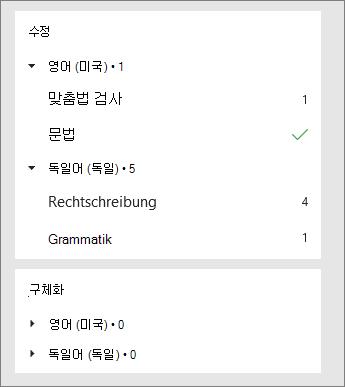 수정 및 구체화는 편집기 창에서 언어 별로 나열됩니다.