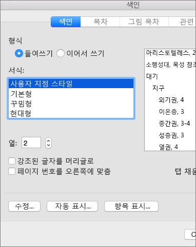 색인 대화 상자에서 설정할 수 있는 옵션 표시