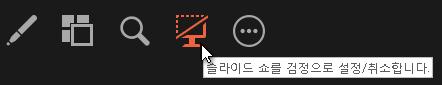 슬라이드 쇼를 검정으로 설정/취소