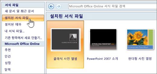 설치된 서식 파일 선택