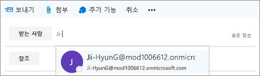 받는 사람의 전자 메일 주소를 삭제하는 옵션이 표시된 전자 메일 메시지의 받는 사람 줄을 보여 주는 스크린샷.  받는 사람 필드의 자동 완성 기능은 받는 사람 이름의 첫 몇 글자를 입력하면 받는 사람의 전자 메일 주소를 제공함.
