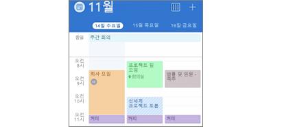 색으로 구분된 이벤트가 있는 Outlook 일정