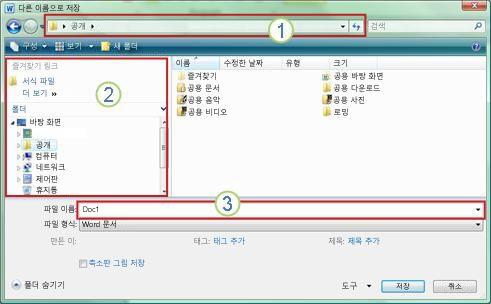 Windows Vista 및 Windows 7의 다른 이름으로 저장 대화 상자