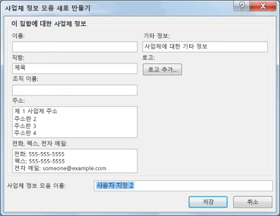 Publisher 2010에서 새 사업체 정보 모음 만들기