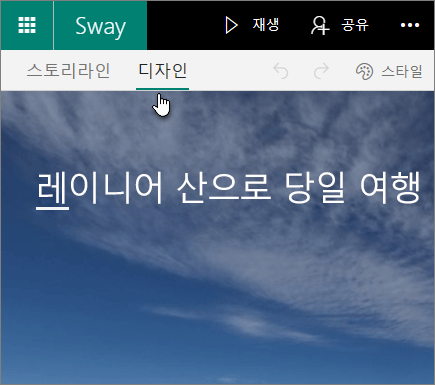 Sway 디자인 탭