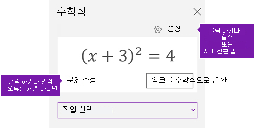 수학 작업창에서 수식