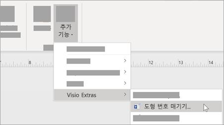 보기 탭에서 추가 기능 > Visio > 번호 매기기 셰이프를 선택 하 여 숫자 서식을 추가 합니다.