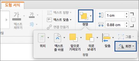 정렬 메뉴의 회전 단추