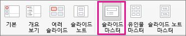 Mac용 PPT 슬라이드 마스터 명령
