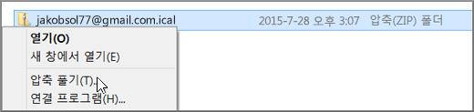 파일을 마우스 오른쪽 단추로 클릭하고 압축 풀기를 선택합니다.