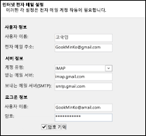Gmail 계정 세부 정보 입력