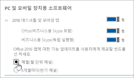 PC 사용자를 위한 월 단위 채널 빌드 설정