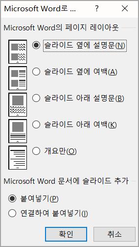 Microsoft Word로 보내기 상자
