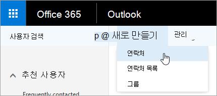 '새로 만들기' 단추의 상황에 맞는 메뉴에서 '연락처'가 선택된 스크린샷.