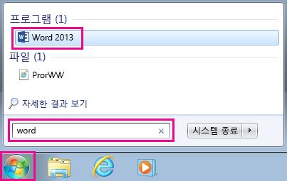 Windows 7에서 Office 앱 검색