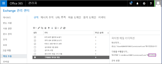 Exchange 관리 센터에서 메일 흐름 영역의 규칙 페이지를 보여 주는 스크린샷. 사용자 양정애의 메일을 리디렉션하는 규칙의 확인란이 선택되어 있음.