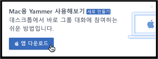 제품의 Mac 용 메시징