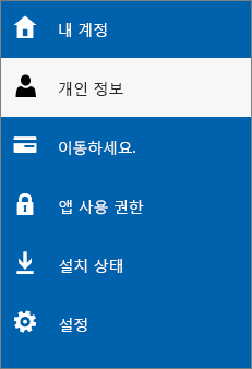 관리자 개인 정보 업데이트