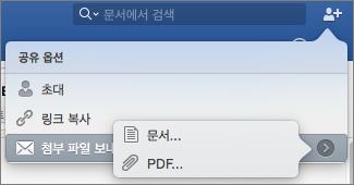 보낼 문서에 대한 서식(Word 문서 또는 PDF)을 선택합니다.
