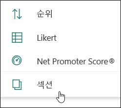 Microsoft Forms의 새 섹션 옵션